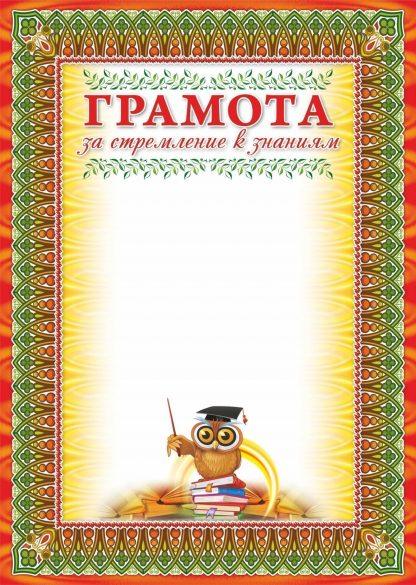 Купить Грамота за стремление к знаниям в Москве по недорогой цене