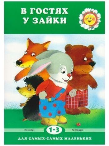 Купить В гостях у зайки. Для детей 1-3 лет в Москве по недорогой цене