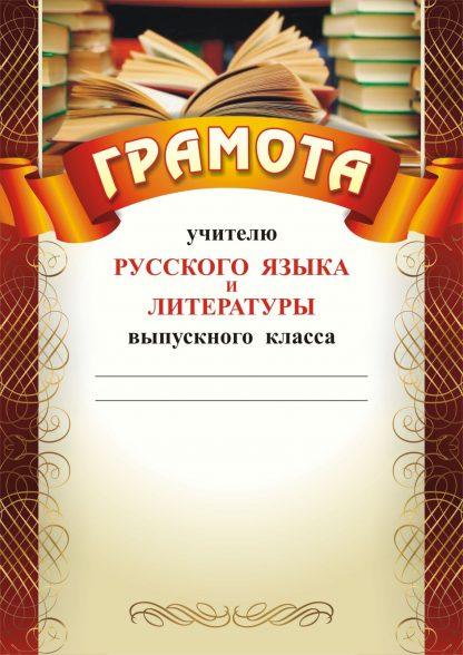 Купить Грамота учителю русского языка и литературы выпускного класса: (Формат А4