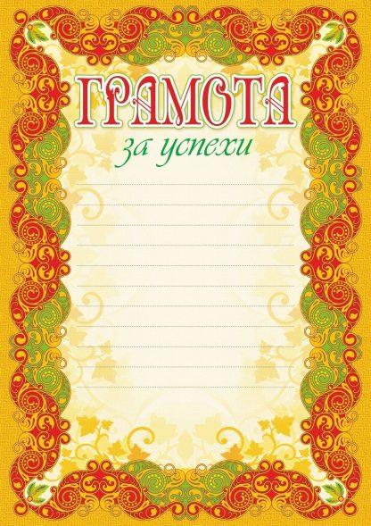 Купить Грамота за успехи (с разлиновкой) в Москве по недорогой цене