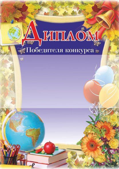 Купить Диплом победителя конкурса в Москве по недорогой цене