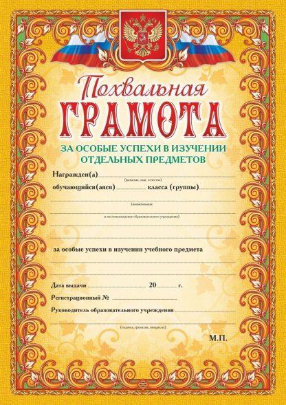 Купить Похвальная грамота за особые успехи в изучении отдельных предметов (с гербом и флагом