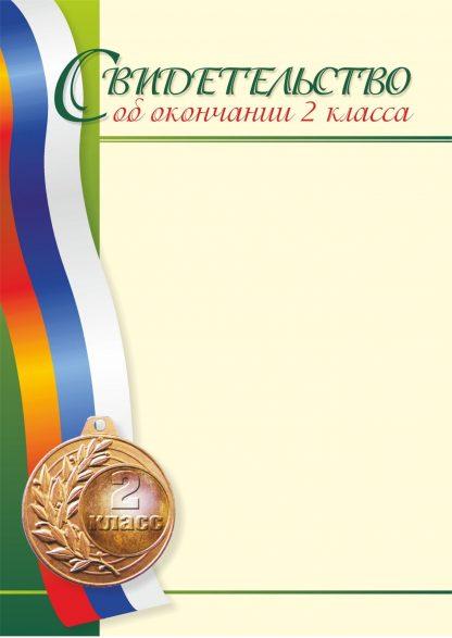 Купить Свидетельство об окончании 2 класса в Москве по недорогой цене