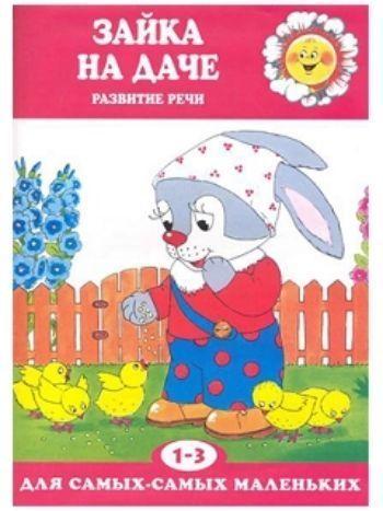 Купить Зайка на даче. Развитие речи для детей 1-3 лет в Москве по недорогой цене
