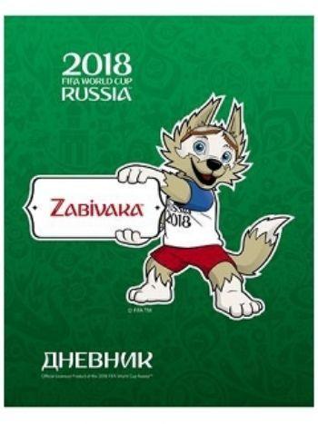 """Купить Дневник """"ЧМ по футболу 2018. Талисман"""""""