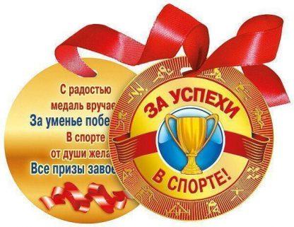 Купить Медаль. За успехи в спорте в Москве по недорогой цене