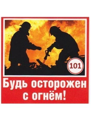 """Купить Наклейка """"Будь осторожен с огнем!"""" в Москве по недорогой цене"""