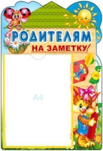 """Купить Стенд """"Родителям на заметку!"""" в Москве по недорогой цене"""