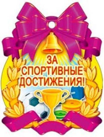 """Купить Медаль """"За спортивные достижения"""" в Москве по недорогой цене"""