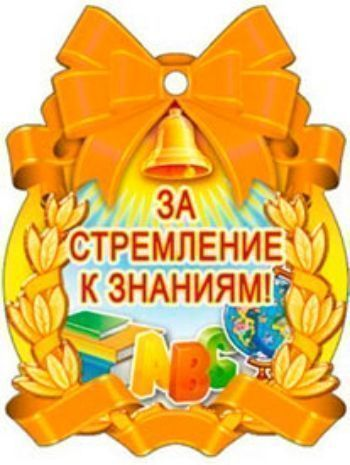 """Купить Медаль """"За стремление к знаниям"""" в Москве по недорогой цене"""