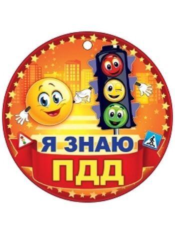 """Купить Медаль """"Я знаю ПДД"""" в Москве по недорогой цене"""