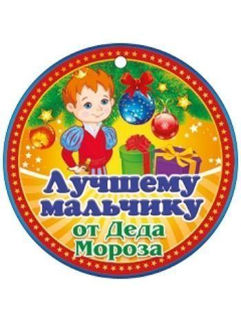"""Купить Медаль """"Лучшему мальчику от Деда Мороза"""" в Москве по недорогой цене"""