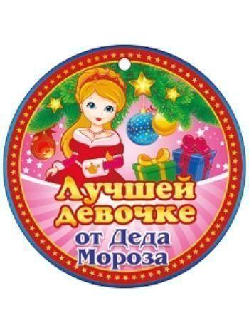 """Купить Медаль """"Лучшей девочке от Деда Мороза"""" в Москве по недорогой цене"""