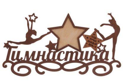 """Купить Медальница с фоторамкой """"Гимнастика."""" Будь лучше каждый день в Москве по недорогой цене"""