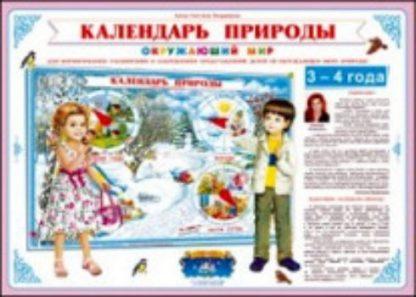 """Купить Календарь природы """"Окружающий мир"""". 3-4 года в Москве по недорогой цене"""