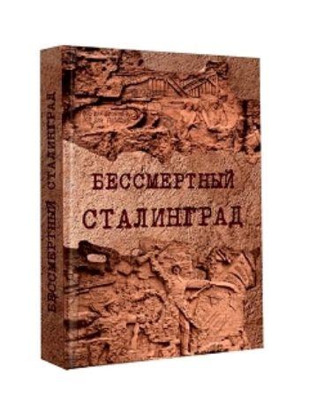 Купить Бессмертный Сталинград в Москве по недорогой цене
