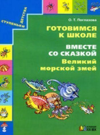 """Купить Готовимся к школе. Вместе со сказкой """"Великий морской змей"""" в Москве по недорогой цене"""