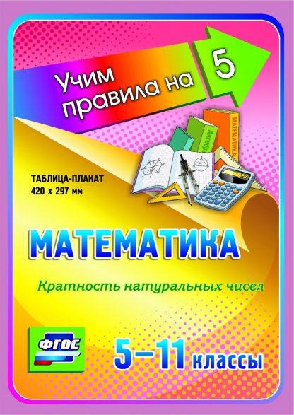 Купить Математика. Кратность натуральных чисел. 5-11 классы: Таблица-плакат 420х297 в Москве по недорогой цене