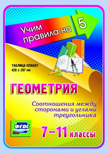 Купить Геометрия. Соотношения между сторонами и углами треугольника. 7-11 классы: Таблица-плакат 420х297 в Москве по недорогой цене