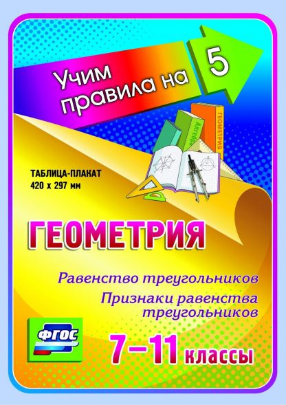 Купить Геометрия. Равенство треугольников. Признаки равенства треугольников. 7-11 классы: Таблица-плакат 420х297 в Москве по недорогой цене