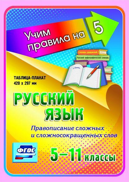 Купить Русский язык. Правописание сложных и сложносокращенных слов. 5-11 классы: Таблица-плакат 420х297 в Москве по недорогой цене