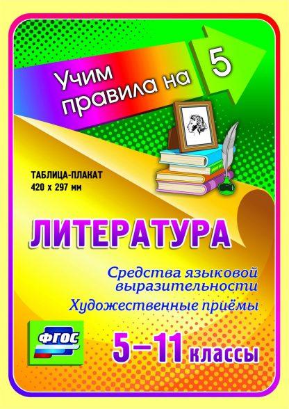 Купить Литература. Средства языковой выразительности. Художественные приёмы. 5-11 классы: Таблица-плакат 420х297 в Москве по недорогой цене