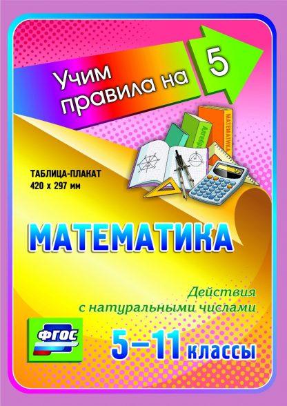 Купить Математика. Действия с натуральными числами. 5-11 классы: Таблица-плакат 420х297 в Москве по недорогой цене
