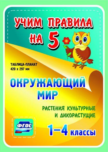 Купить Окружающий мир. Растения культурные и дикорастущие. 1-4 классы: Таблица-плакат 420х297 в Москве по недорогой цене