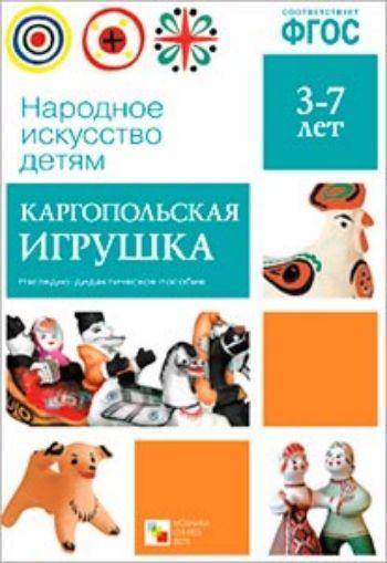 Купить Каргопольская игрушка. Наглядно-дидактическое пособие для детей 3-7 лет в Москве по недорогой цене