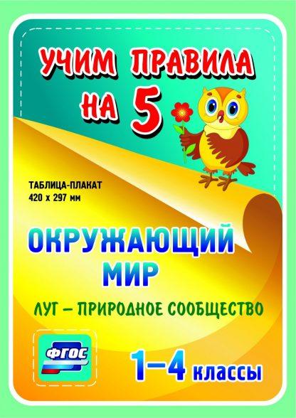 Купить Окружающий мир. Луг - природное сообщество. 1-4 классы: Таблица-плакат 420х297 в Москве по недорогой цене
