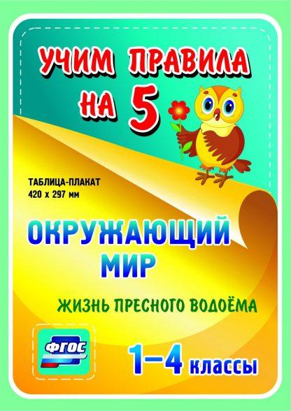 Купить Окружающий мир. Жизнь пресного водоема. 1-4 классы: Таблица-плакат 420х297 в Москве по недорогой цене