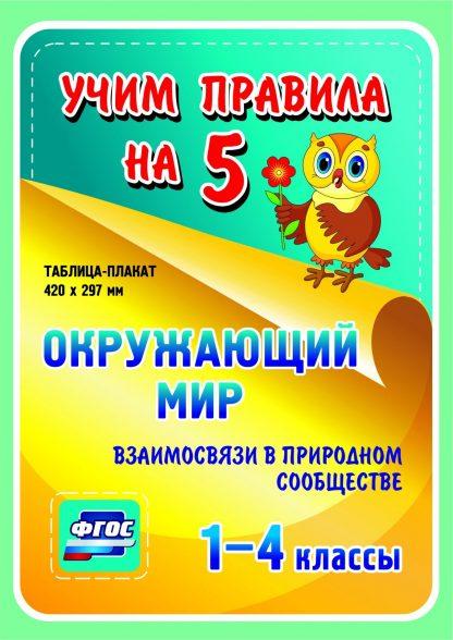 Купить Окружающий мир. Взаимосвязи в природном сообществе. 1-4 классы: Таблица-плакат 420х297 в Москве по недорогой цене