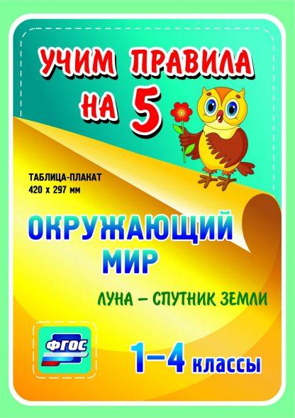 Купить Окружающий мир. Луна - спутник Земли. 1-4 классы: Таблица-плакат 420х297 в Москве по недорогой цене