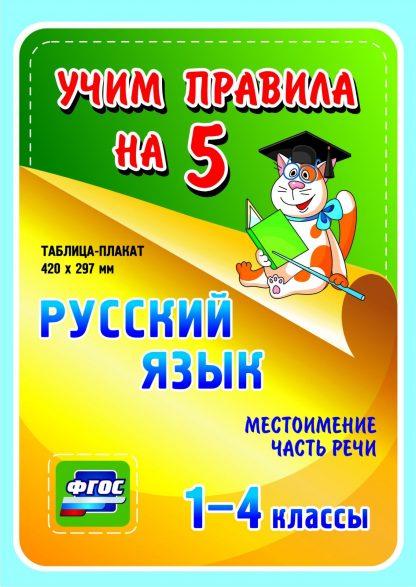 Купить Русский язык. Местоимение. Часть речи. 1-4 классы: Таблица-плакат 420х297 в Москве по недорогой цене