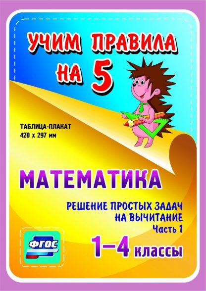 Купить Математика. Решение простых задач на вычитание. Часть 1. 1-4 классы: Таблица-плакат 420х297 в Москве по недорогой цене