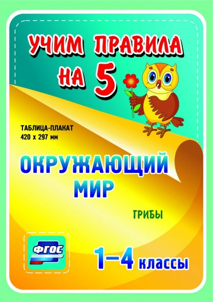 Купить Окружающий мир. Грибы. 1-4 классы: Таблица-плакат 420х297 в Москве по недорогой цене