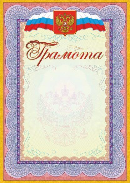 Купить Грамота (с гербом и флагом) в Москве по недорогой цене