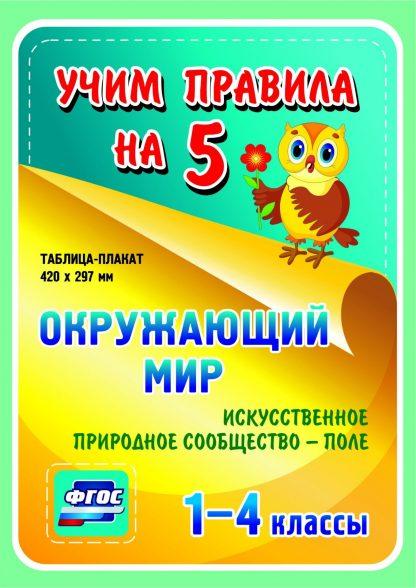 Купить Окружающий мир. Искусственное природное сообщество - поле. 1-4 классы: Таблица-плакат 420х297 в Москве по недорогой цене