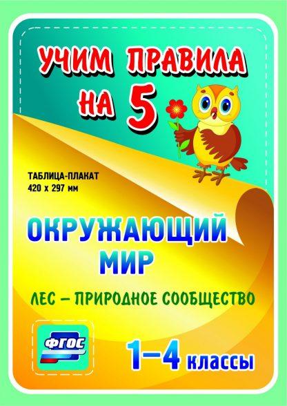 Купить Окружающий мир. Лес - природное сообщество. 1-4 классы: Таблица-плакат 420х297 в Москве по недорогой цене