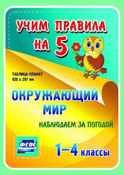 Купить Окружающий мир. Наблюдаем за погодой. 1-4 классы: Таблица-плакат 420х297 в Москве по недорогой цене