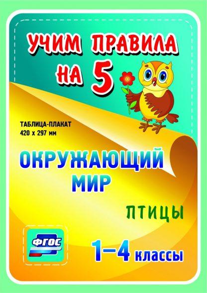 Купить Окружающий мир. Птицы. 1-4 классы: Таблица-плакат 420х297 в Москве по недорогой цене