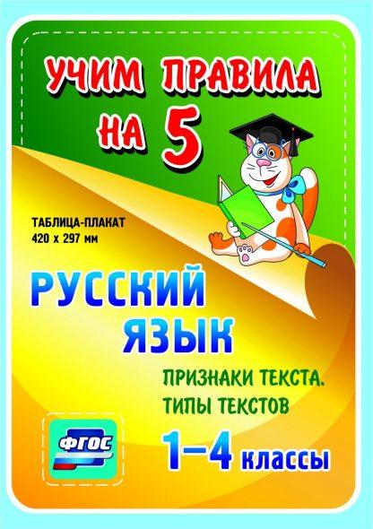 Купить Русский язык. Признаки текста. Типы текстов. 1-4 классы.: Таблица-плакат 420х297 в Москве по недорогой цене