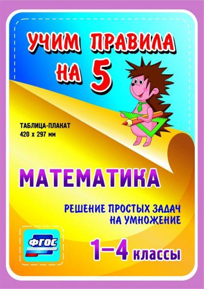 Купить Математика. Решение простых задач на умножение. 1-4 классы.: Таблица-плакат 420х297 в Москве по недорогой цене