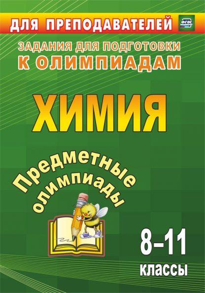 Купить Предметные олимпиады. 8-11 классы. Химия в Москве по недорогой цене