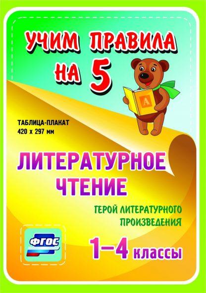 Купить Литературное чтение. Герой литературного произведения. 1-4 классы: Таблица-плакат 420х297 в Москве по недорогой цене