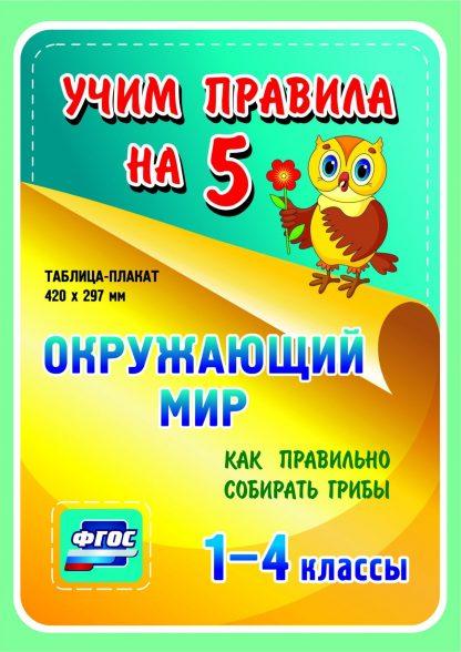 Купить Окружающий мир. Как правильно собирать грибы. 1-4 классы: Таблица-плакат 420х297 в Москве по недорогой цене