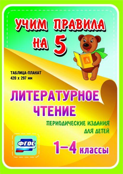 Купить Литературное чтение. Периодические издания для детей. 1-4 классы: Таблица-плакат 420х297 в Москве по недорогой цене