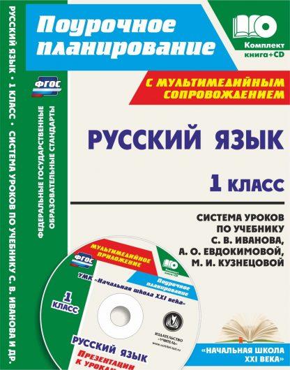 Купить Русский язык. 1 класс: система уроков по учебнику С. В. Иванова