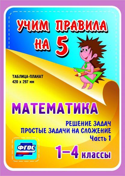 Купить Математика. Решение задач. Простые задачи на сложение. Часть 1. 1-4 классы: Таблица-плакат 420х297 в Москве по недорогой цене