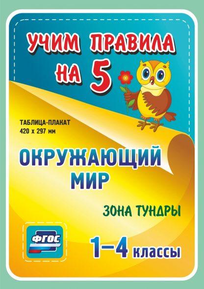 Купить Окружающий мир. Зона тундры. 1-4 классы: Таблица-плакат 420х297 в Москве по недорогой цене